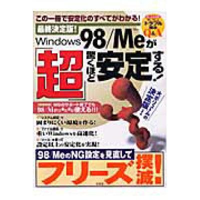 Windows 98/Meが「超」驚くほど安定する! 98/MeのNG設定を見直してフリ-ズ撲滅!  /宝島社