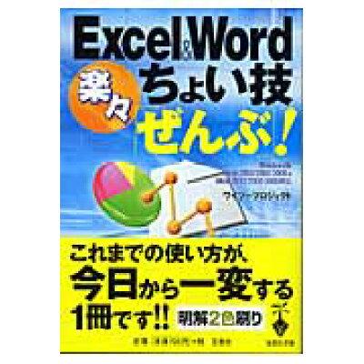 Excel & Word楽々ちょい技「ぜんぶ」!   /宝島社/ワイツ-プロジェクト