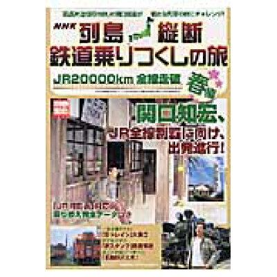 列島縦断鉄道乗りつくしの旅JR 20000km全線走破  春編 /宝島社/日本放送協会