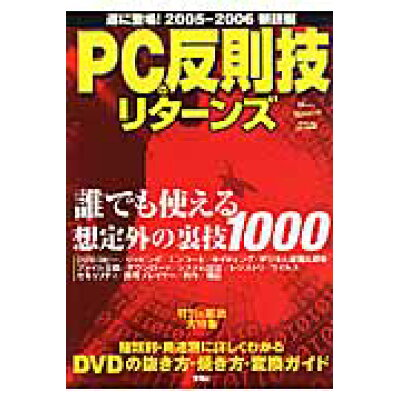 PCの反則技リタ-ンズ Windows版DVD-R & CD-R対応  /宝島社