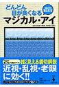 どんどん目が良くなるマジカル・アイmini blue   /宝島社/別冊宝島編集部