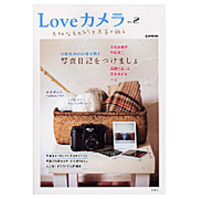 Loveカメラ 大切なものたちを大事に撮る vol.2 /宝島社