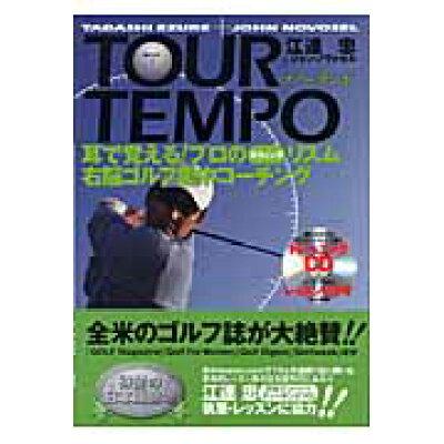Tour tempo 耳で覚える!プロのスウィングリズム  /宝島社/江連忠