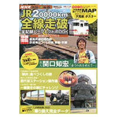 JR 20000km全線走破全記録パ-フェクトbook NHK列島縦断鉄道乗りつくしの旅  /宝島社