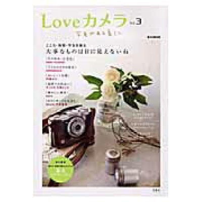 Loveカメラ  vol.3 /宝島社