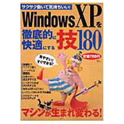 Windows XPを徹底的に快適にする技180 サクサク動いて気持ちいい!  /宝島社