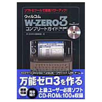 ウィルコムW-zero 3コンプリ-トガイド ソフト&ツ-ルで徹底パワ-アップ!  /宝島社/W-zero 3探偵団