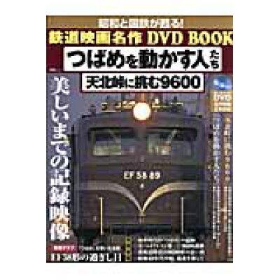つばめを動かす人たち/天北峠に挑む9600 鉄道映画名作DVD book  /宝島社