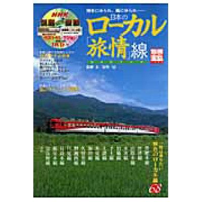 日本のロ-カル「旅情」線 DVDブック  /宝島社/谷川一巳