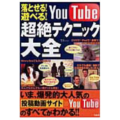 落とせる!遊べる! YouTube超絶テクニック大全   /宝島社