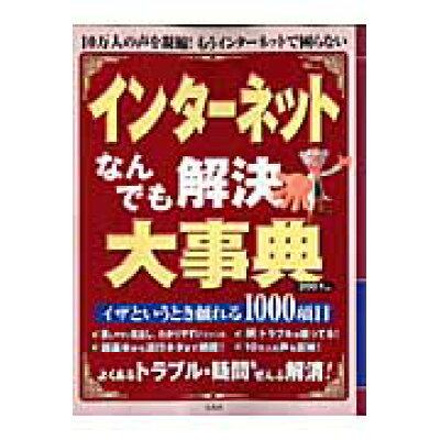 インタ-ネットなんでも解決大事典  2007年版 /宝島社