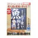 DVD>つきぢ田村流DVDでよくわかる!料理人の包丁使いと魚さばき   /宝島社