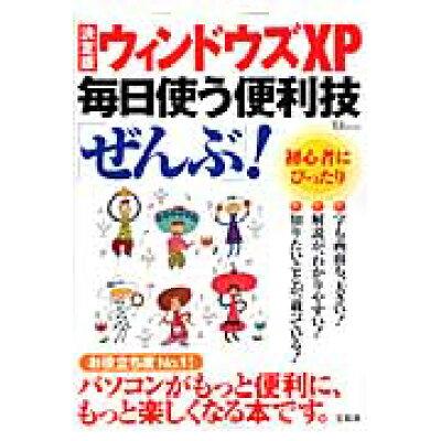 ウィンドウズXP毎日使う便利技「ぜんぶ」!   決定版/宝島社/岡田泰子(コンピュ-タ)