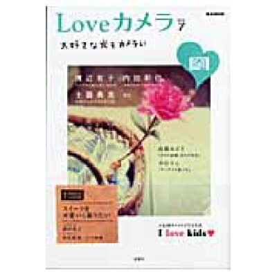 Loveカメラ  vol.7 /宝島社