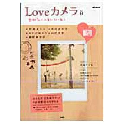 Loveカメラ  vol.8 /宝島社
