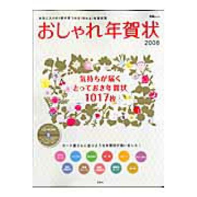 おしゃれ年賀状  2008 /宝島社