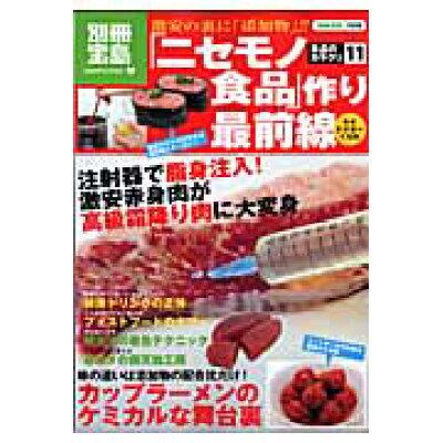 食品のカラクリ  11 /宝島社