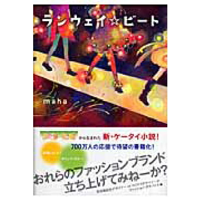 ランウェイ・ビ-ト   /宝島社/maha