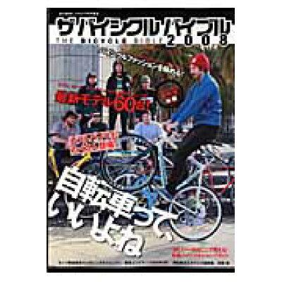 ザバイシクルバイブル  2008 /宝島社