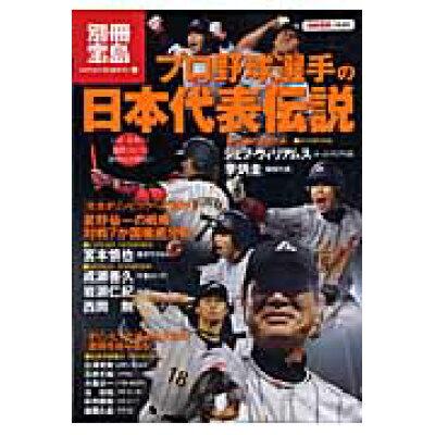 プロ野球選手の日本代表伝説 いざ、北京へ!星野ジャパン、勝利の方程式!!  /宝島社