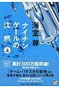 ナイチンゲ-ルの沈黙  上 /宝島社/海堂尊