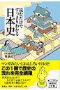 読むだけですっきりわかる日本史   /宝島社/後藤武士