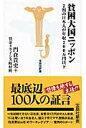 貧困大国ニッポン 2割の日本人が年収200万円以下  /宝島社/門倉貴史