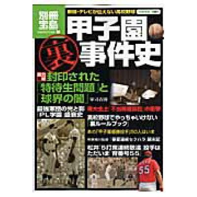 甲子園裏事件史 新聞・テレビが伝えない高校野球  /宝島社
