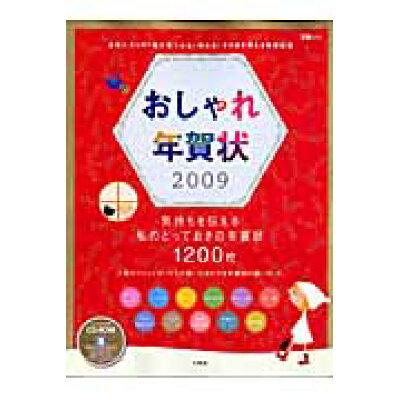 おしゃれ年賀状  2009 /宝島社