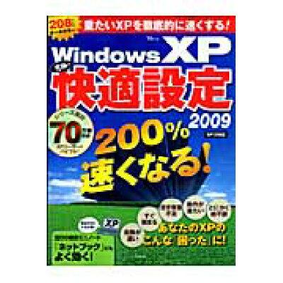 Windows XP究極の快適設定  2009 /宝島社