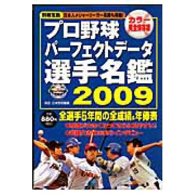 プロ野球パ-フェクトデ-タ選手名鑑  2009 /宝島社