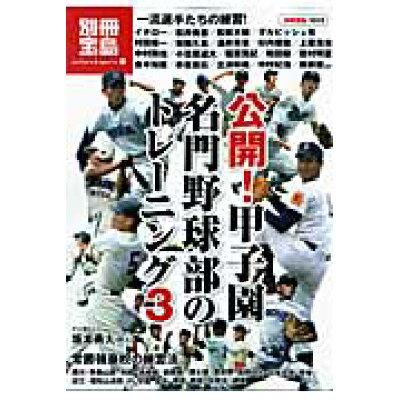 公開!甲子園名門野球部のトレ-ニング  3 /宝島社