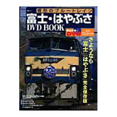 郷愁のブル-トレイン富士・はやぶさDVD book   /宝島社