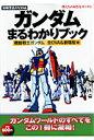 ガンダムまるわかりブック 僕たちの好きなガンダム 機動戦士ガンダム全OVA &劇 /宝島社