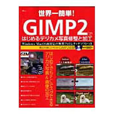 世界一簡単!「GIMP 2」ではじめるデジカメ写真修整と加工   /宝島社