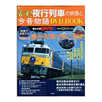 豪華!夜行列車の旅路と今昔物語DVD book   /宝島社