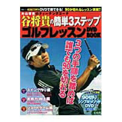 谷将貴の簡単3ステップゴルフレッスンDVD book   /宝島社/谷将貴