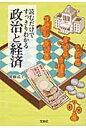 読むだけですっきりわかる政治と経済   /宝島社/後藤武士