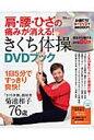 肩・腰・ひざの痛みが消える!きくち体操DVDブック 1日5分ですっきり爽快!  /宝島社/菊池和子(体操)