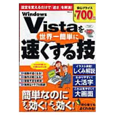 Windows Vistaを世界一簡単に速くする技 設定を変えるだけで「遅さ」解消!  /宝島社
