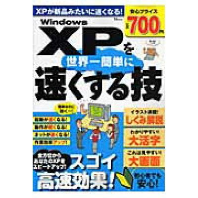 Windows XPを世界一簡単に速くする技 起動も、動作も、ネットも! XPをスピ-ドアップ!  /宝島社