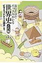 読むだけですっきりわかる世界史  古代編 /宝島社/後藤武士