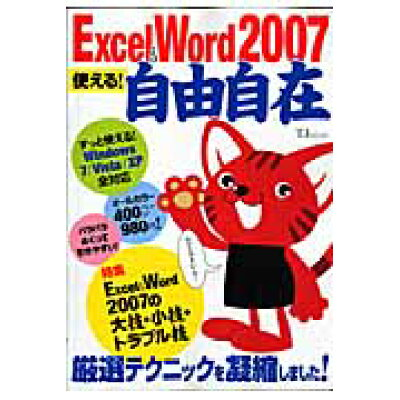 Excel & Word 2007使える!自由自在   /宝島社