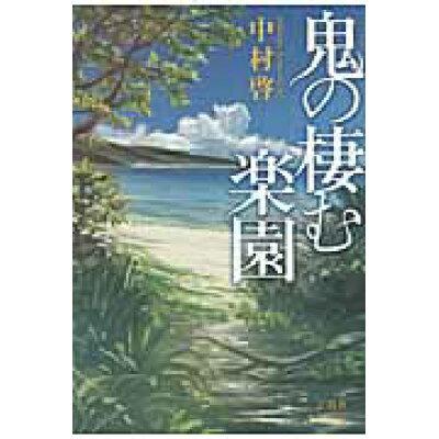 鬼の棲む楽園   /宝島社/中村啓