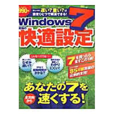 Windows 7究極の快適設定 あなたのWindows 7を全方向から速くする!  /宝島社