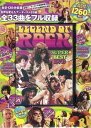 DVD>LEGEND OF ROCK SUPER BEST DVD   /宝島社