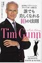 誰でも美しくなれる10の法則 全米No.1ファッションアドバイザ-が教える  /宝島社/ティム・ガン