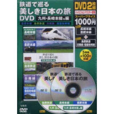 DVD>鉄道で巡る美しき日本の旅  九州・長崎本線他 /宝島社