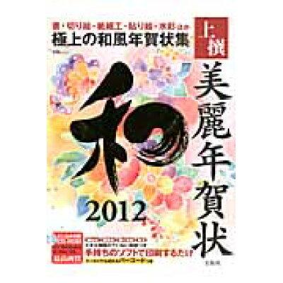 上撰美麗年賀状和  2012 /宝島社