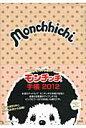 モンチッチ手帳  2012 /宝島社